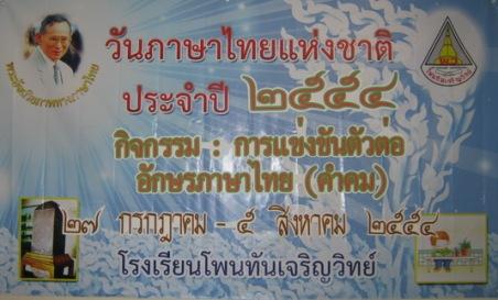 วันภาษาไทยแห่งชาติ โรงเรียนโพนทันเจริญวิทย์